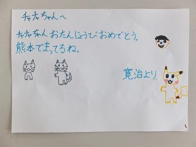チャチャ誕 (6).jpg