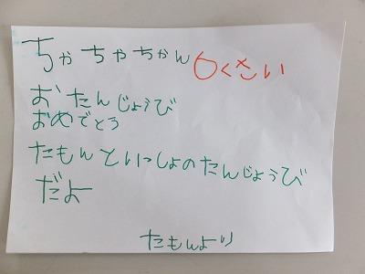 チャチャ誕 (7).jpg