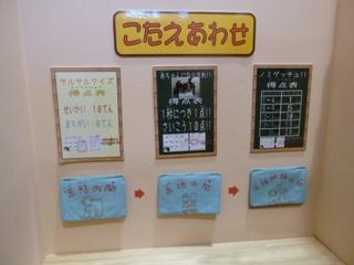 2011.11.15サル展2 (10).JPG