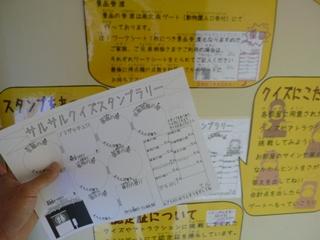 2011.11.15サル展2 (3).JPG