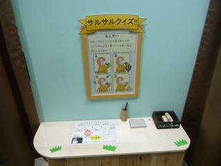 2011.11.15サル展2 (9).JPG