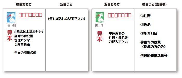 2018_干支さん募集-3.jpg