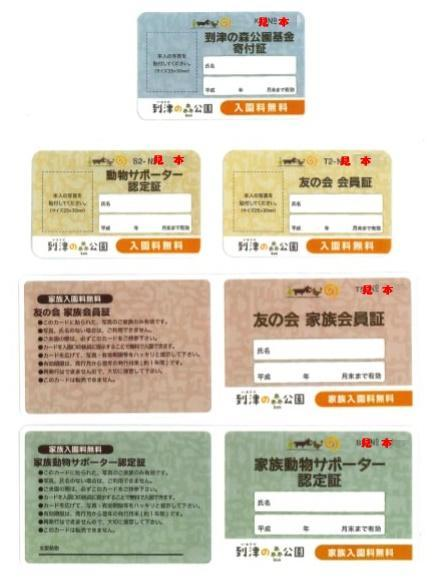 20180410_年間パスポート使えます.jpg