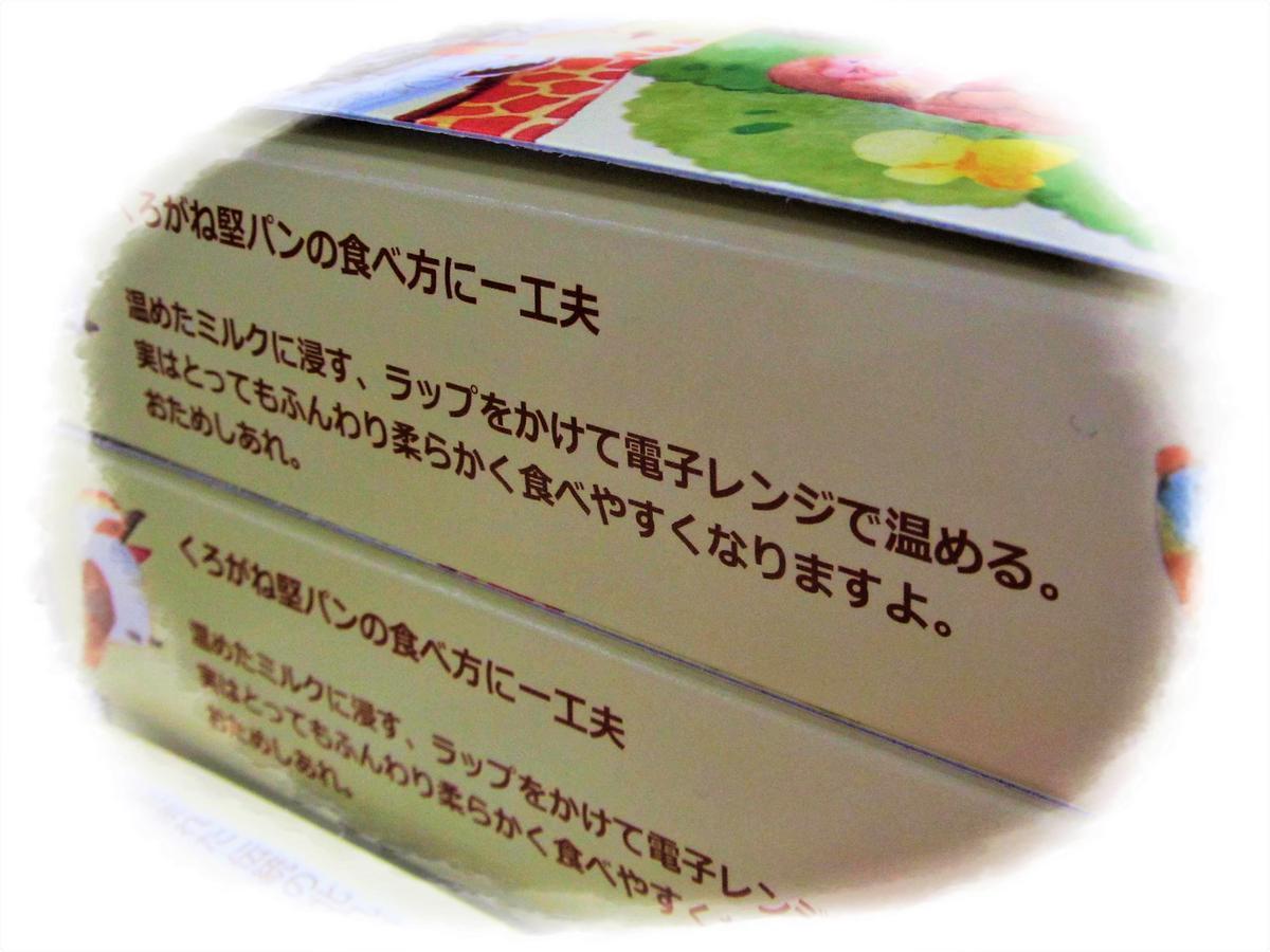 堅パンパッケージ食べ方.jpg