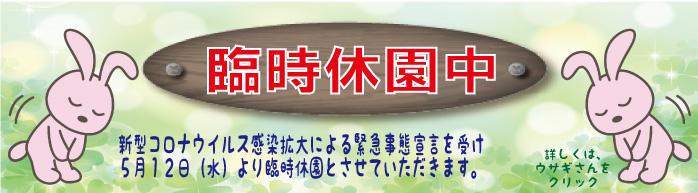 2021/05/12 臨時休園