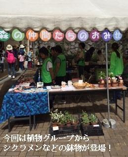 秋のファン感謝祭-1.jpg