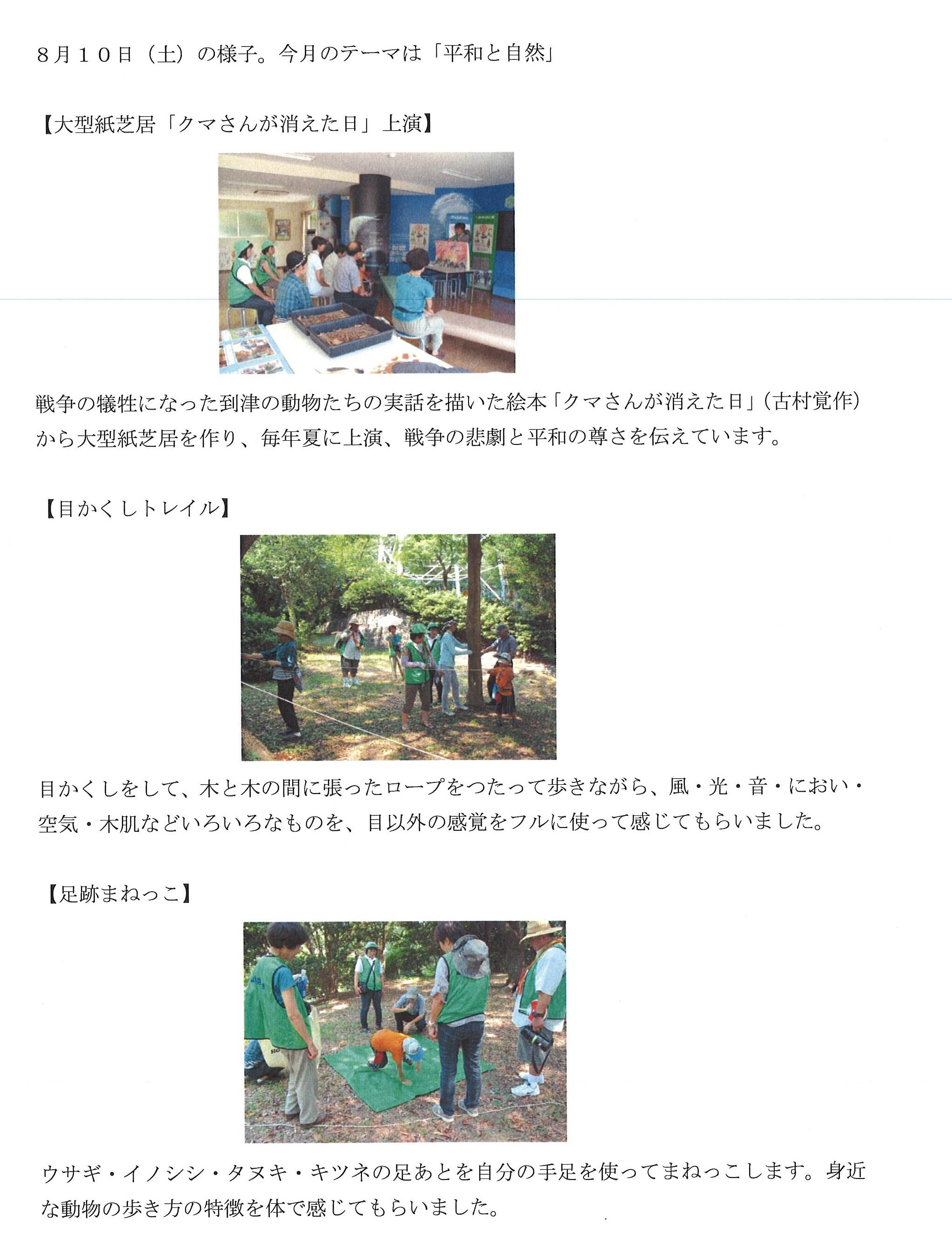 20130820_森のおはなし.jpg