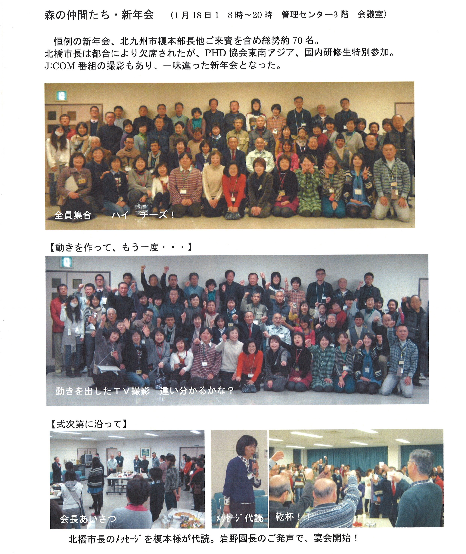 20140130_森の仲間たち_1.jpg