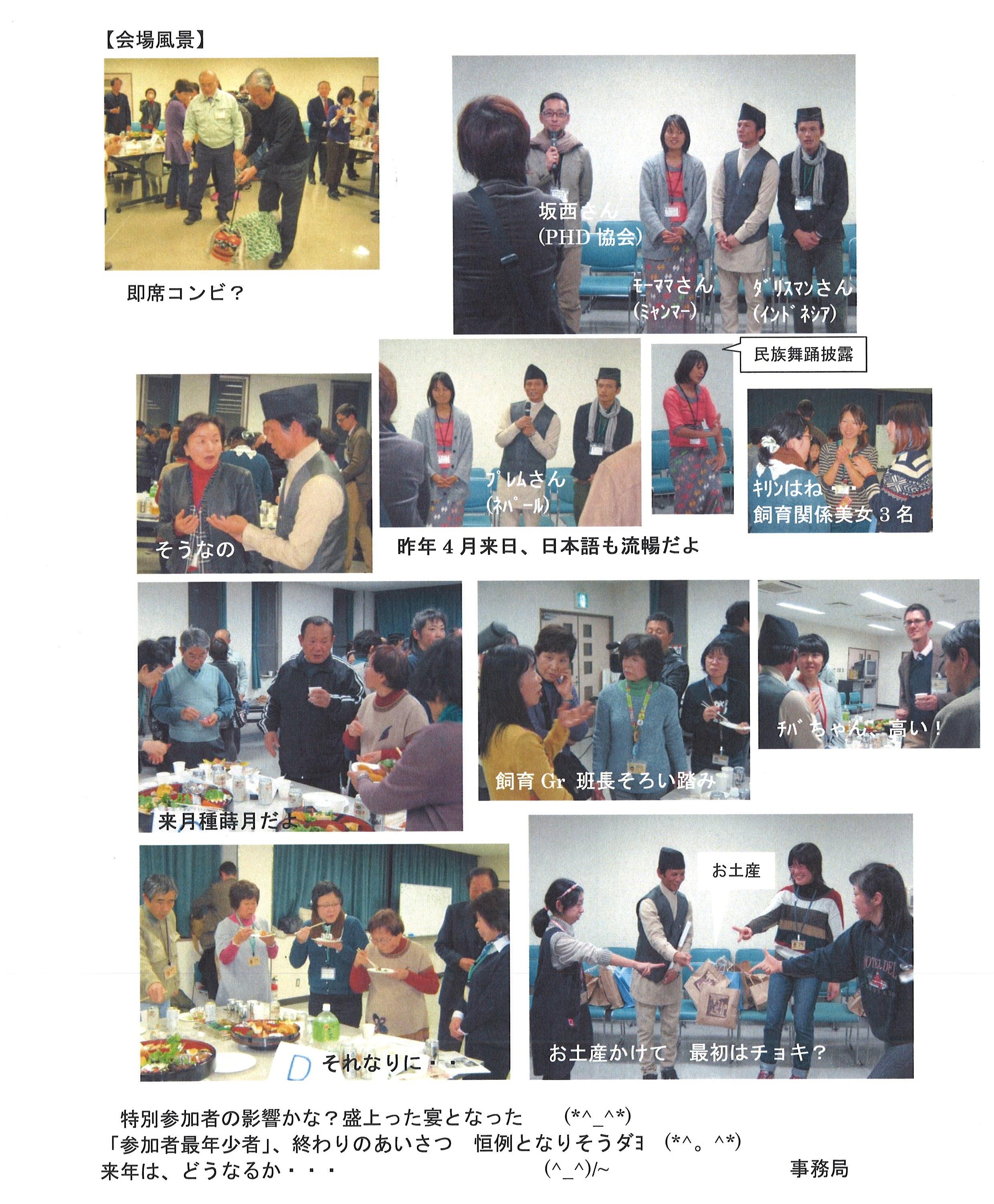 20140130_森の仲間たち_2.jpg