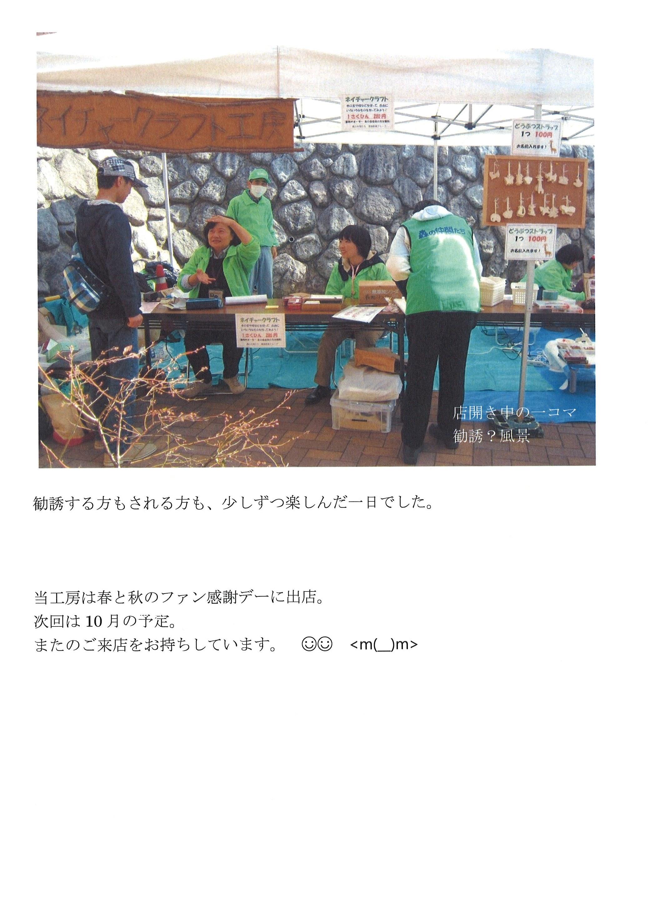 20140325_森の仲間たち_5.jpg