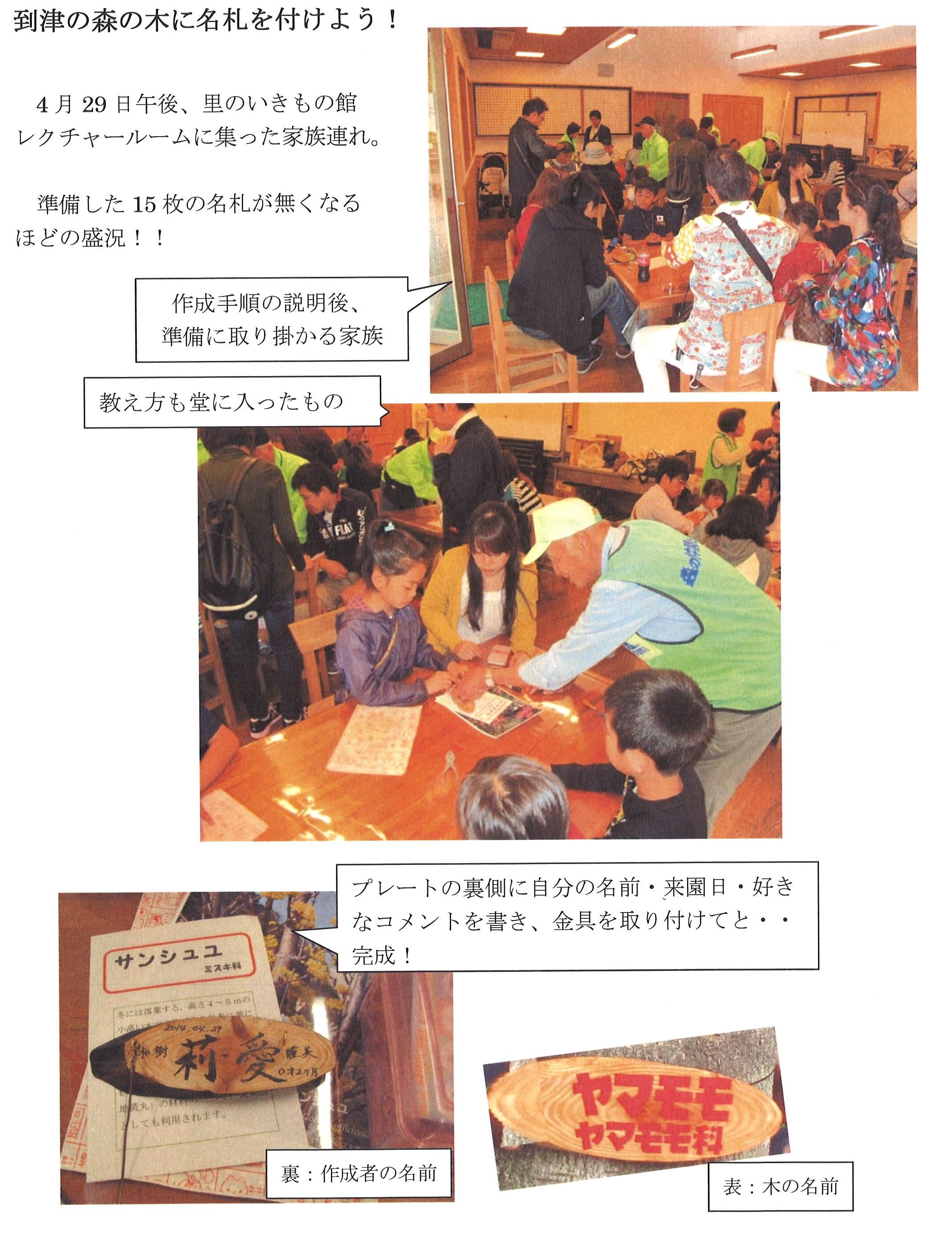 20140611_森の仲間たち_1.jpg