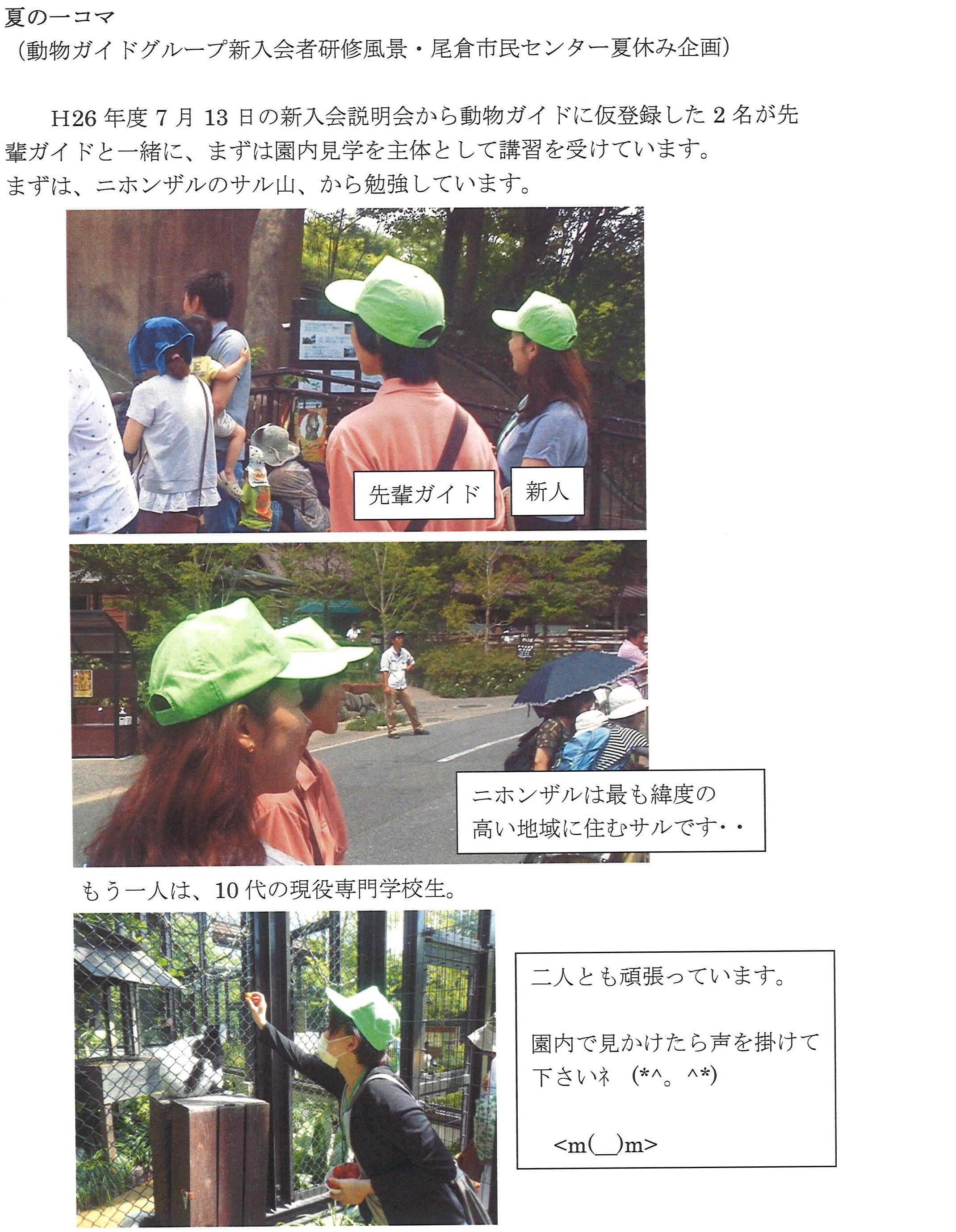 20140910_森の仲間たち_1.jpg