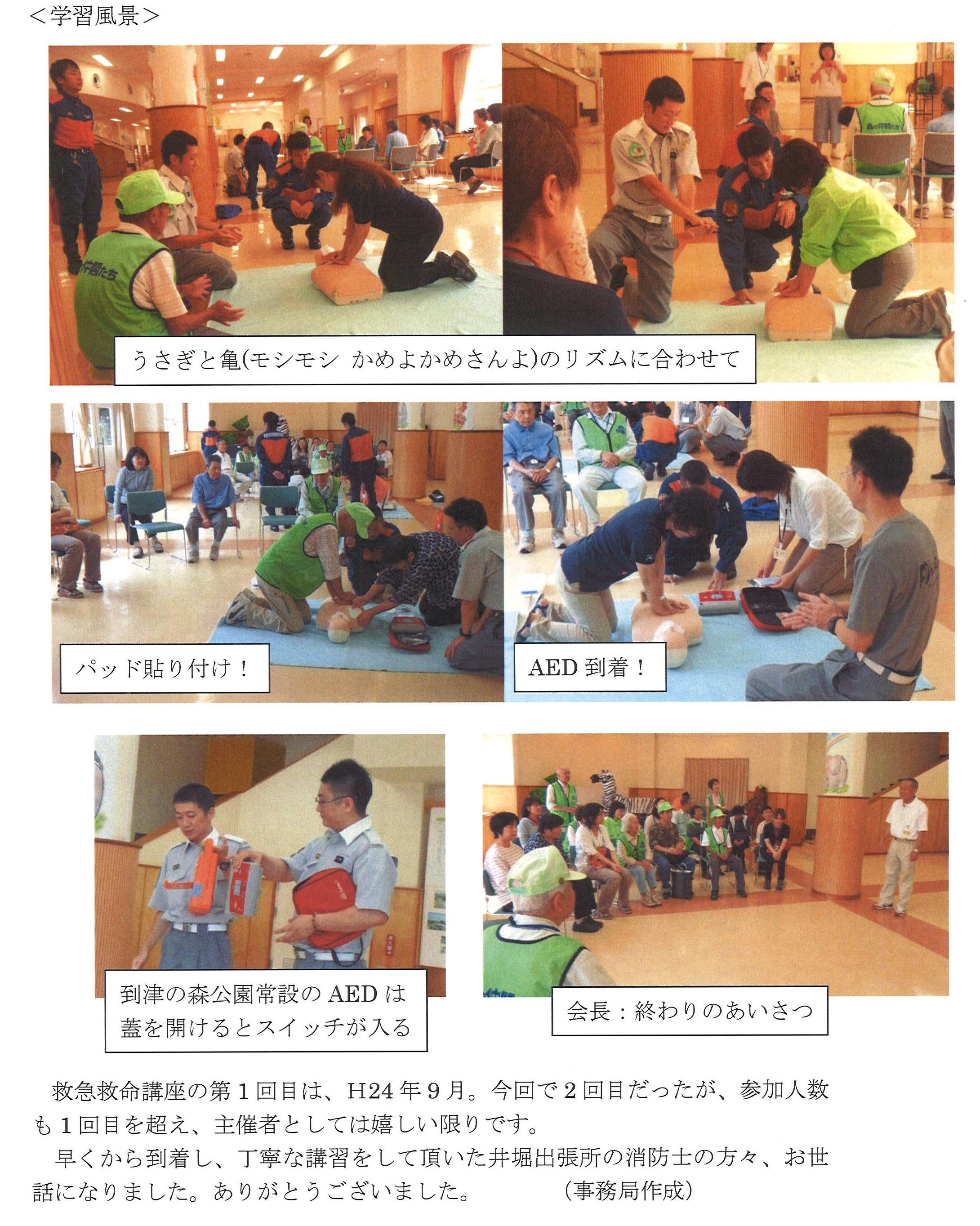 20140911_森の仲間たち_3.jpg