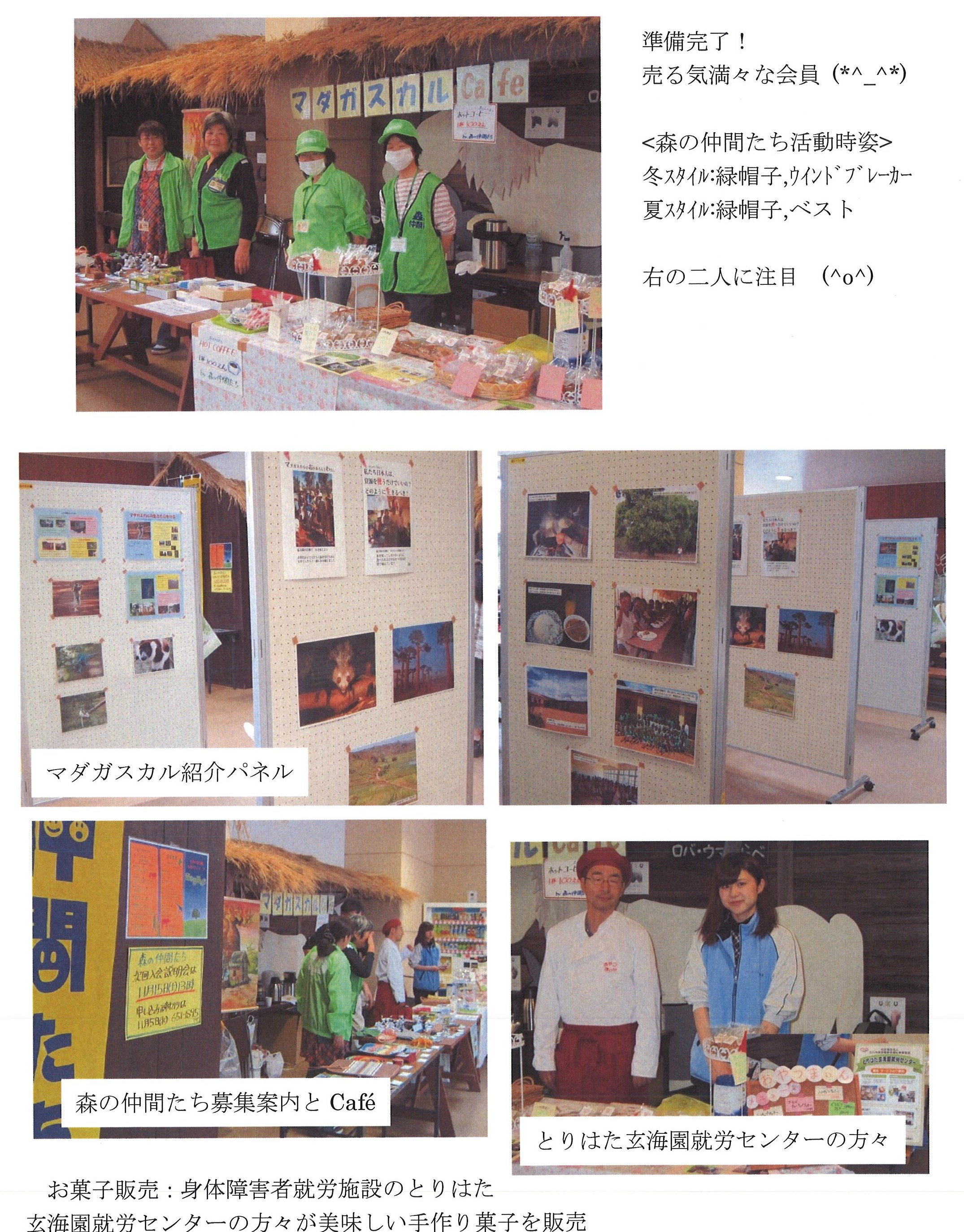 20141025_森の仲間たち_2.jpg