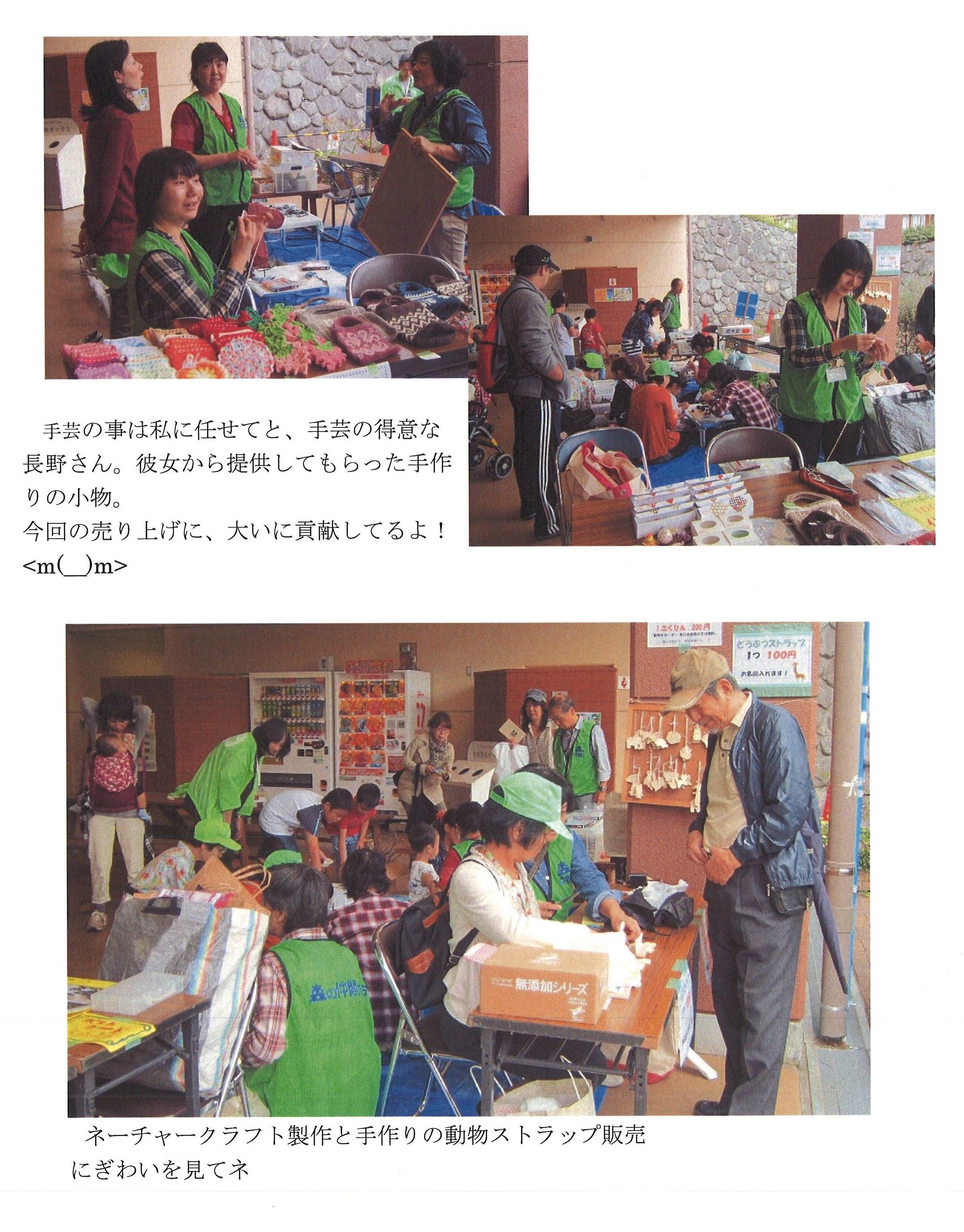 20141025_森の仲間たち_3.jpg