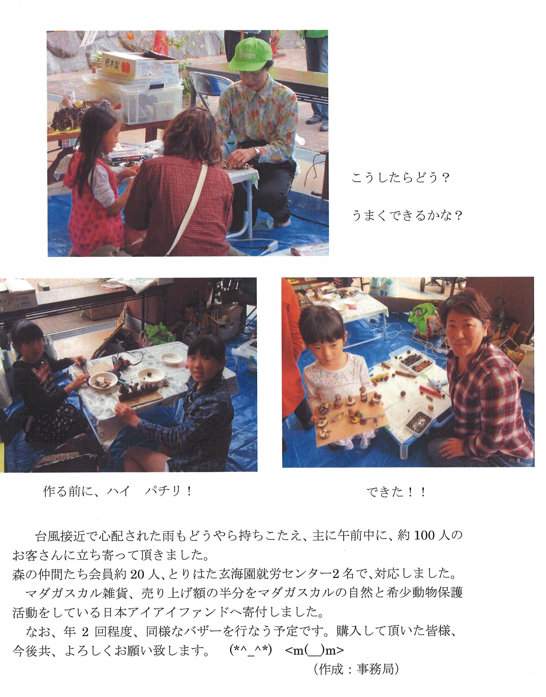 20141025_森の仲間たち_5.jpg