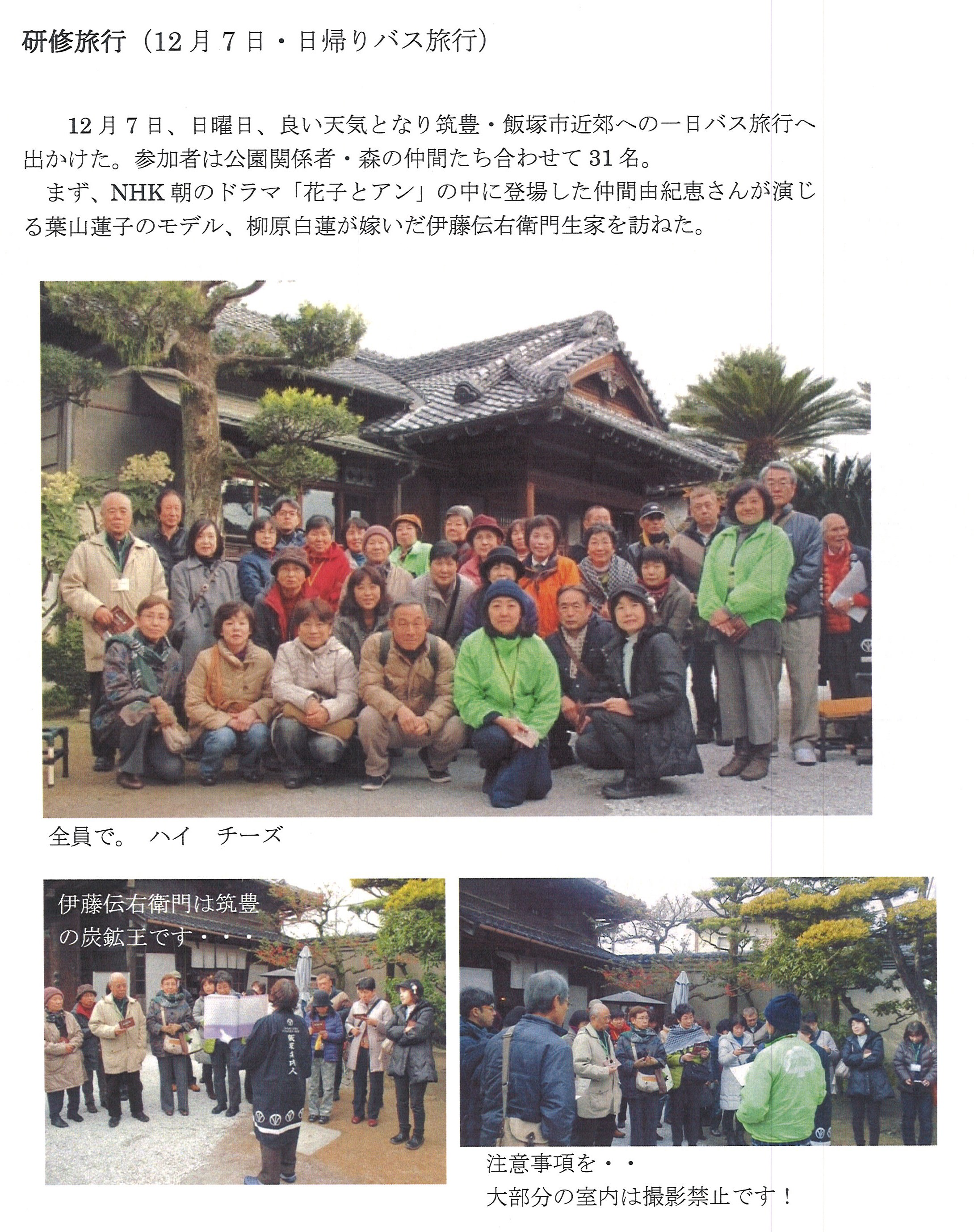 20141213_森の仲間たち_1.jpg