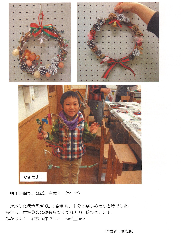 20141220_森の仲間たち_4.jpg
