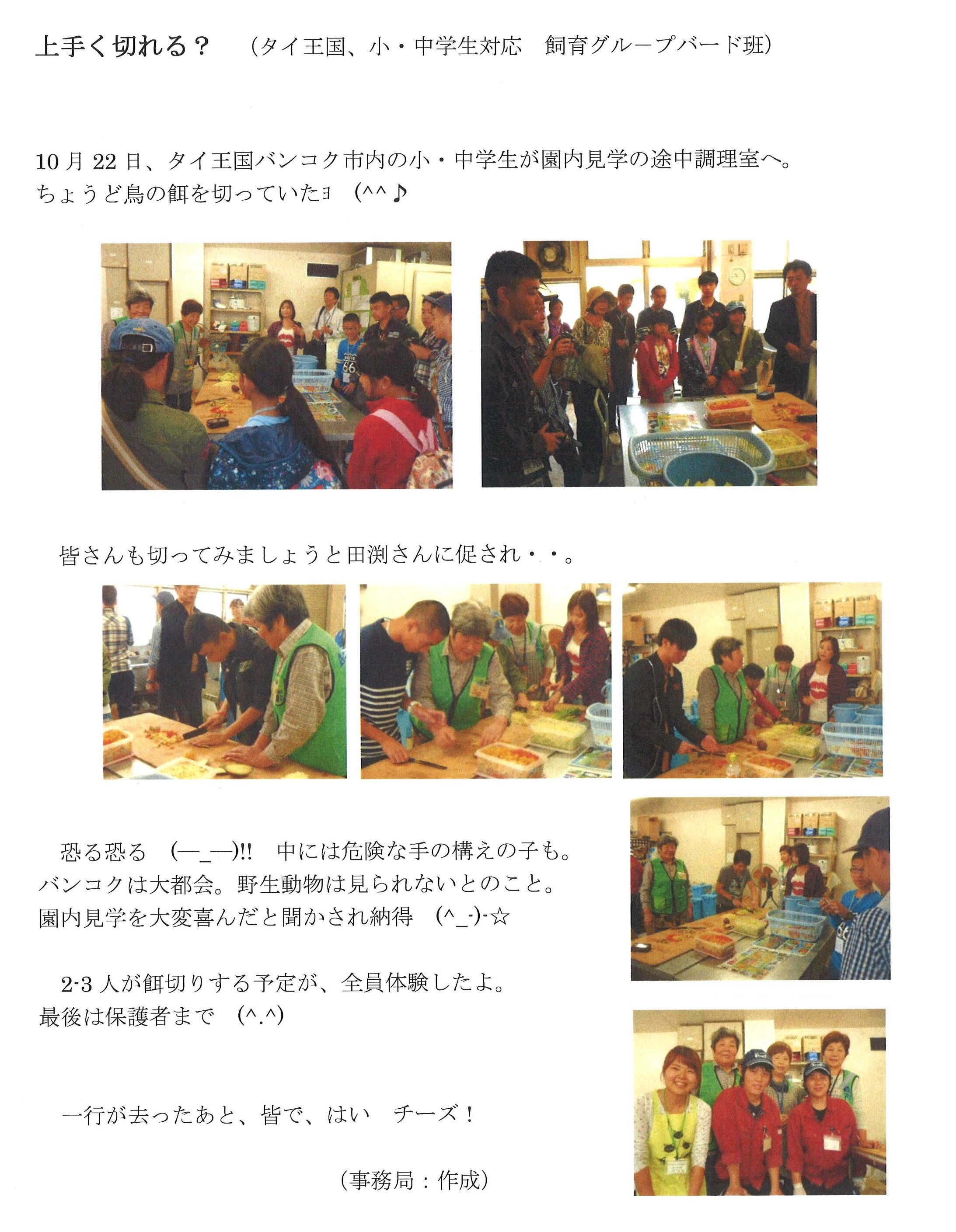 20151114_ボランティアブログ.jpg