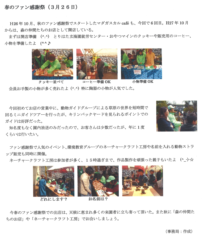 20170409_ボランティアブログ.jpg