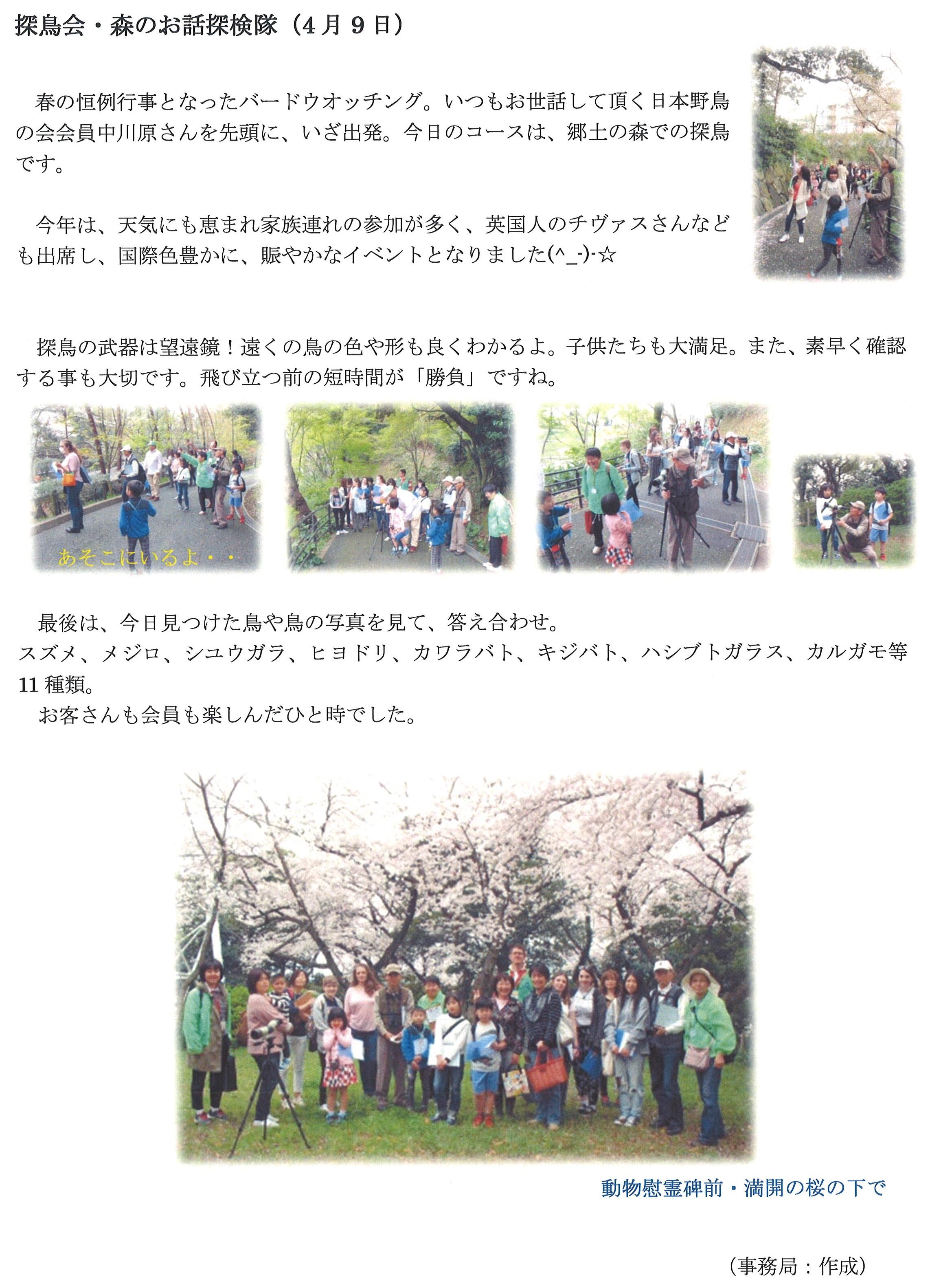 20170415_ボランティアブログ.jpg